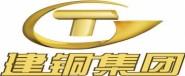 杭州建铜集团有限公司