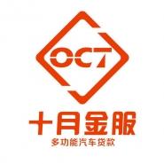 杭州十月汽车服务有限公司