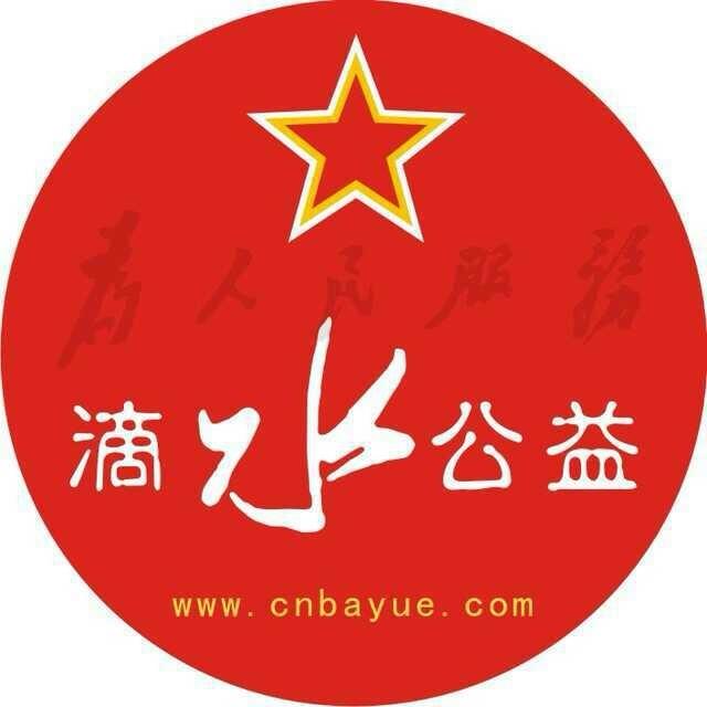 杭州滴水公益服务中心