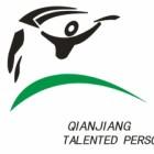 杭州钱江人才开发有限公司建德分公司
