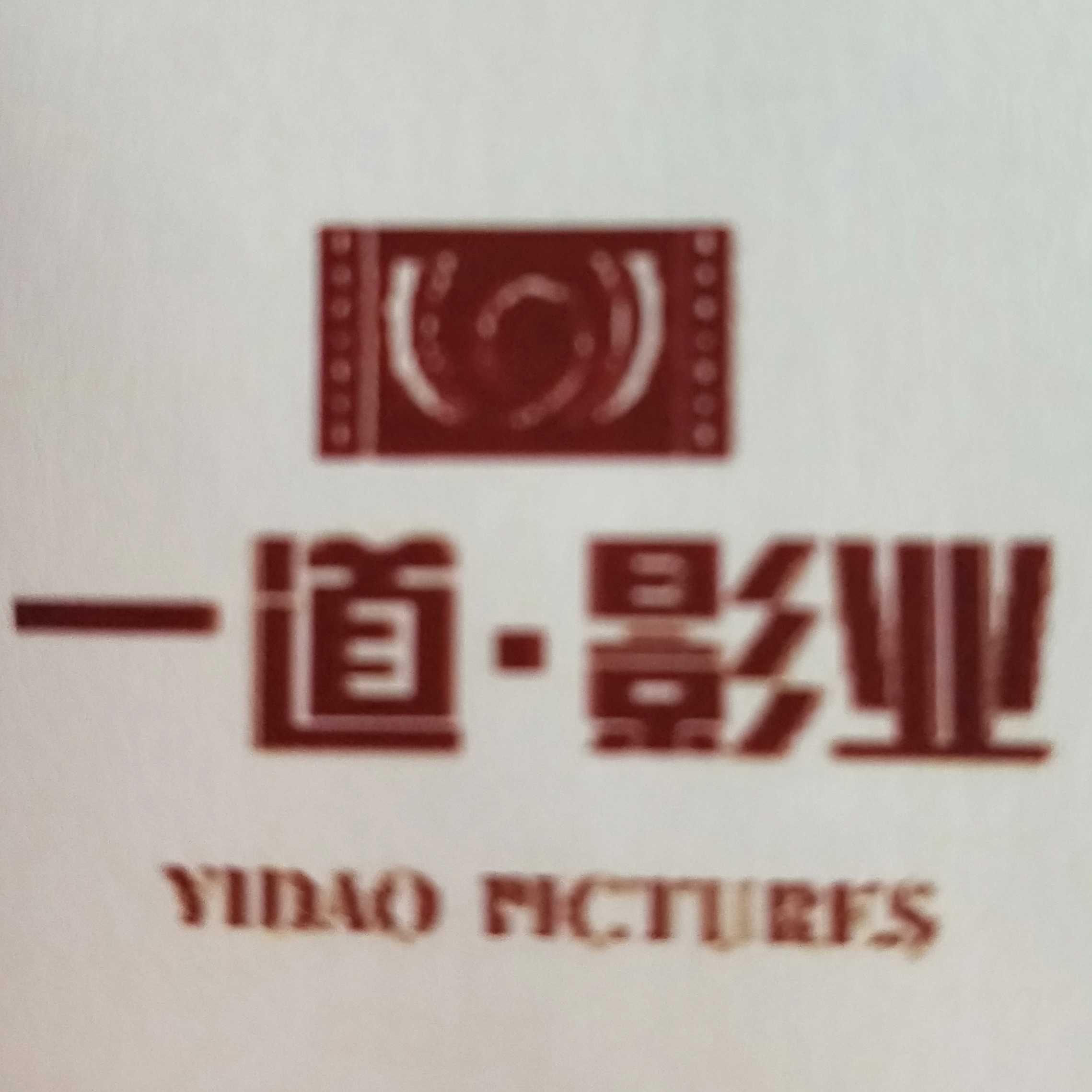 一道影业(杭州分部)有限公司