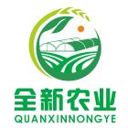 杭州全新农业设施有限公司