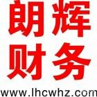 杭州朗辉鑫商务咨询合伙企业(有限合伙)