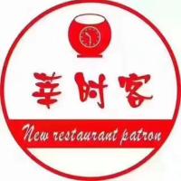 杭州莘时客餐饮管理有限公司