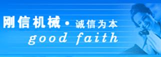 杭州刚信科技有限公司