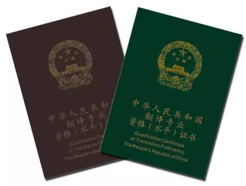 翻译专业资格(