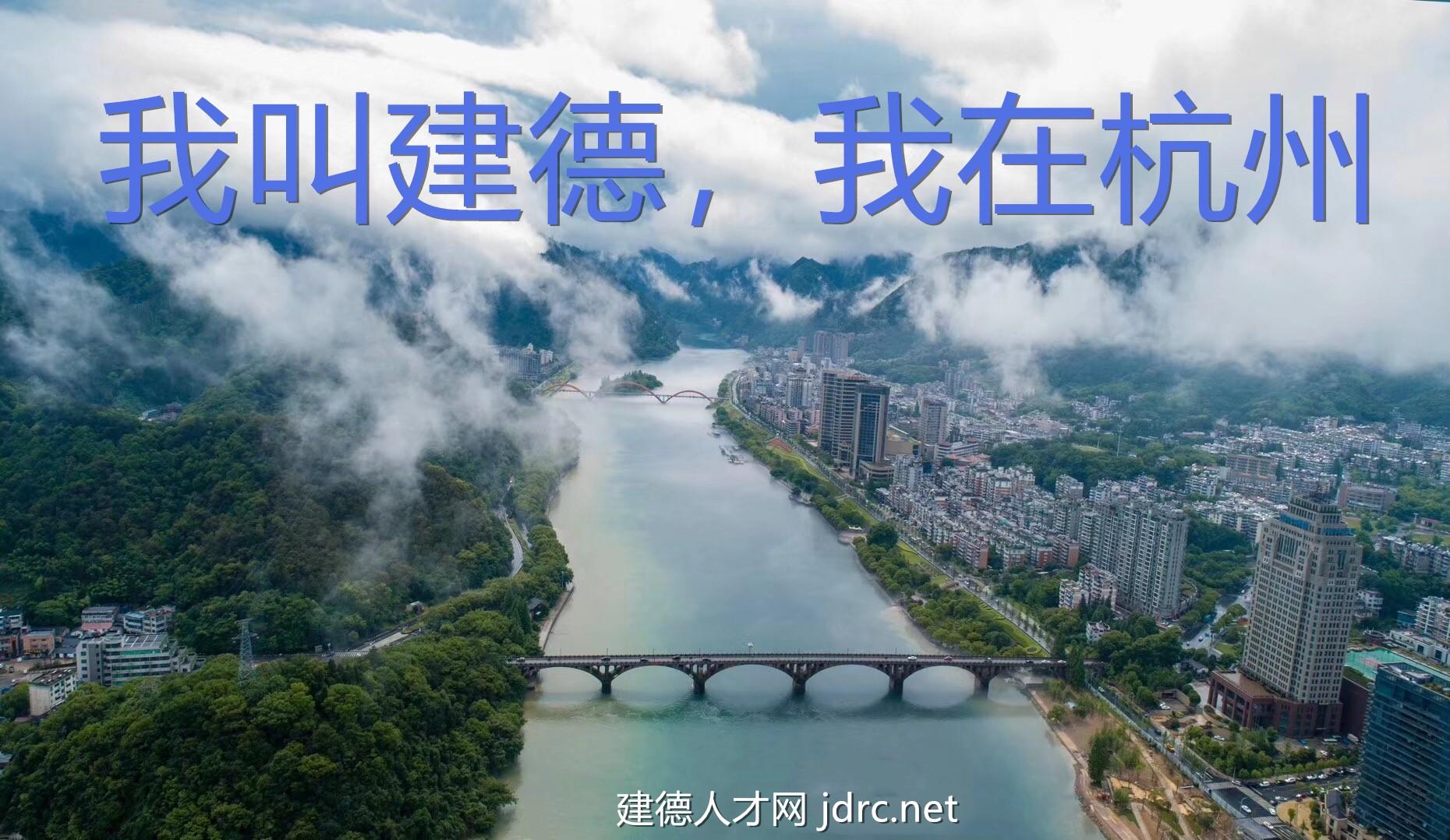建德是杭州的吗?