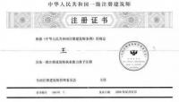 注册建筑师资格考试介绍