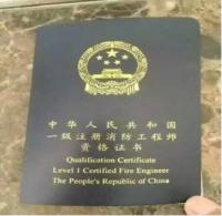 一级注册消防工程师资格考试介绍