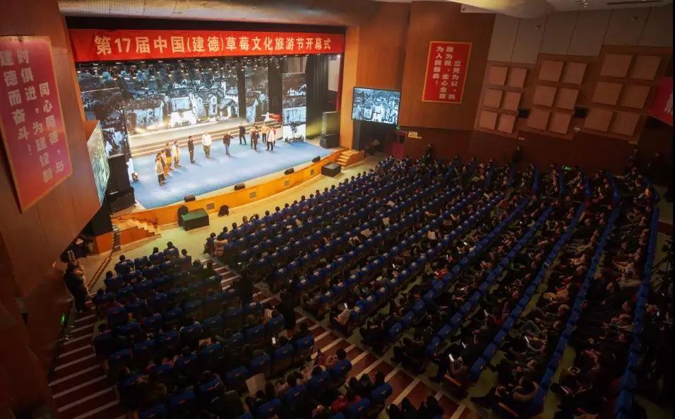 第17届中国(建德)草莓文化旅游节开幕